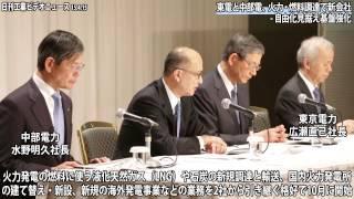 東電と中部電、火力・燃料調達で新会社―自由化見据え基盤強化(動画あり)