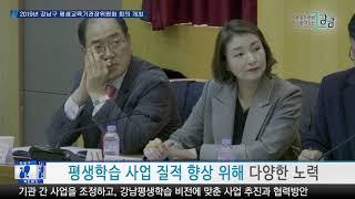 2019년 강남구 평생교육기관장위원회 회의 개최