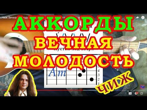 """Аккорды Чиж """"Вечная молодость"""" разбор на гитаре (видеоурок)."""