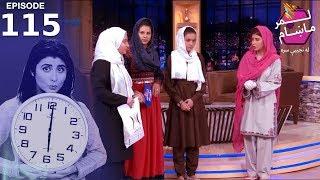 Lemar Makham with Najiba - Episode 115