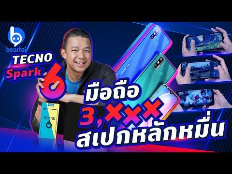 รีวิว TECNO Mobile Spark 6 ราคา 3,xxx บาท ทำได้มากกว่าที่คิด!