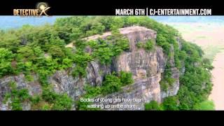 Detective K: Secret of the Lost Island (조선명탐정: 사라진 놉의 딸) Main Trailer w/ English Subs [HD]