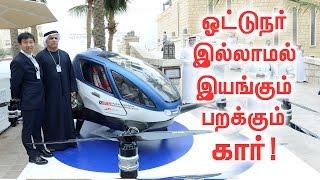 Driverless Flying Taxi! | மின்சாரத்தால் இயங்கும் தானியங்கி வாகனம் Ehang 184!