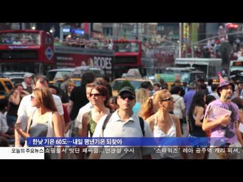 '모처럼의 봄날씨' 내일 다시 한파 12.27.16 KBS America News