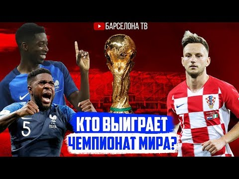 Франция - Хорватия   Кто выиграет Чемпионат Мира по Футболу 2018 - DomaVideo.Ru