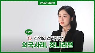 추억의선거영상 2회