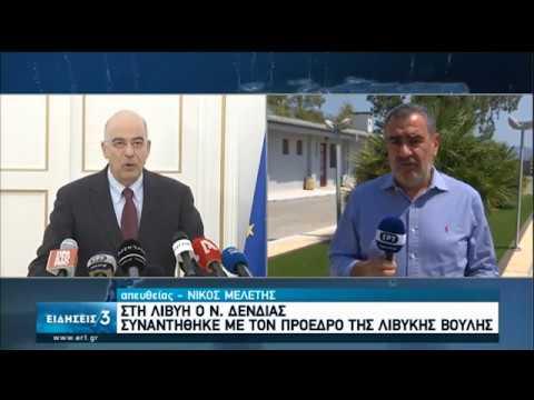 Στη Λιβύη ο Ν. Δένδιας- «Αδιάκοπες προσπάθειες» για εξεύρεση πολιτικής λύσης | 01/07/2020 | ΕΡΤ