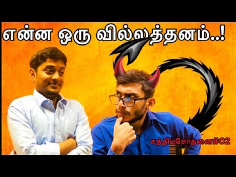 Office சத்தியசோதனைகள் | என்ன ஒரு வில்லத்தனம் | Tamil Comedy | Sooriyan FM | RJ Rimsan Rj Senthuran