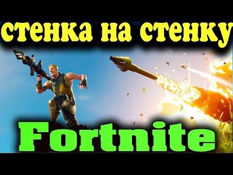 Битва 100 игроков (50 vs 50) - Fortnite Battle Royale