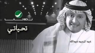 عبدالمجيد عبدالله احبس العبرات   (وضوح عالي)