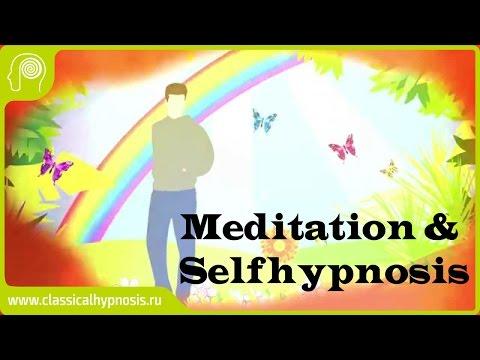 Медитация & Гипноз. Самогипноз. Как научиться управлять подсознанием?