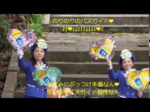 we love 南城市 百名小学校withなんじぃ【佐敷上グスク編】