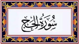 Surah AL HAJJ(the Pilgrimage)سورة الحج - Recitiation Of Holy Quran - 22 Surah Of Holy Quran
