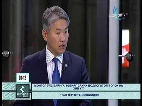 Монгол улс төвийн сахих бодлоготой болох нь зөв үү