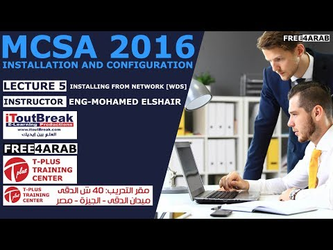 ‪05-MCSA 2016 | Installation and Configuration (Installing from WDS) By Eng-Mohamed Elshair | Arabic‬‏