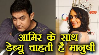 Manushi Chhillar wants her Bollywood debut with Aamir Khan: Here's Why | FilmiBeat