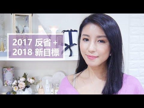 2017 反省+ 2018 新目標