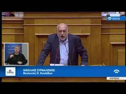 Ν.Συρμαλένιος(Ειδ.Εισ.ΣΥΡΙΖΑ)(Προϋπολογισμός 2019)(12/12/2019)
