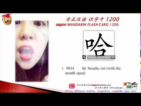 Origin of Chinese Characters - 0814 哈 breathe out (with the mouth open) - trimmed