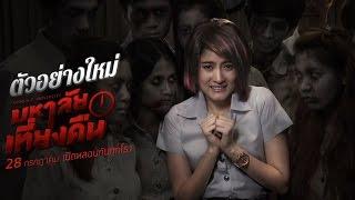 Nonton มหาลัยเที่ยงคืน ตัวอย่าง Midnight University Official Trailer Film Subtitle Indonesia Streaming Movie Download