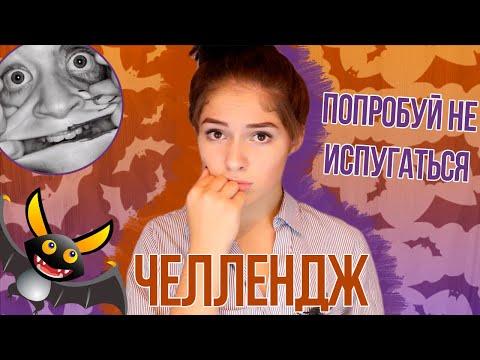 ПОПРОБУЙ НЕ ИСПУГАТЬСЯ В МUSIСАL.LУ - DomaVideo.Ru