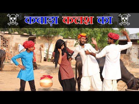 जादुई कलश Part-10 ।। A Rajasthani Short Comedy ।। Marwadi Masti