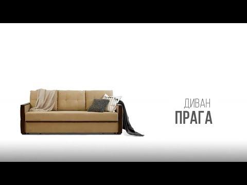 Прага Energy/beige