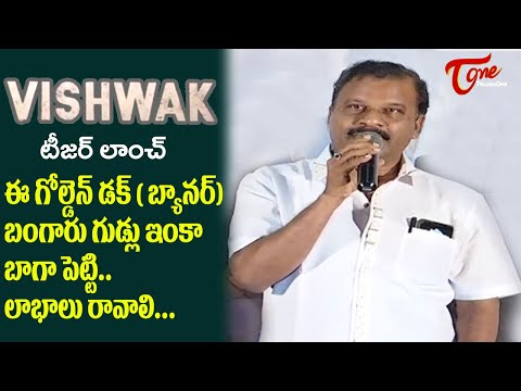 Vishwak Movie Teaser launch | Ajay Kathurvar | Dimple | TeluguOne Cinema
