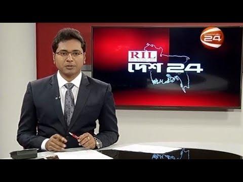 দেশ 24 (Desh 24) | 5.30 PM | 11 November 2018