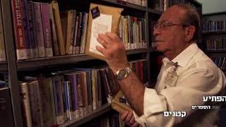 'ספרים באפלה' - מיזם חדש בספריית קרית אתא