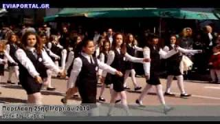 Παρέλαση 25ης Μαρτίου στη Χαλκίδα