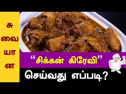 How to make a Chicken Gravy   Bachelor Samayal