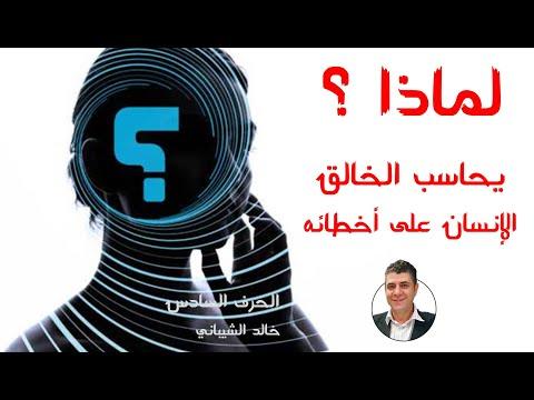خالد الشيباني - رواية الحرف السادس