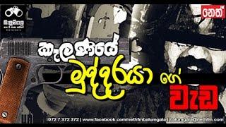 Balumgala 11 4 2016 Muddaraya