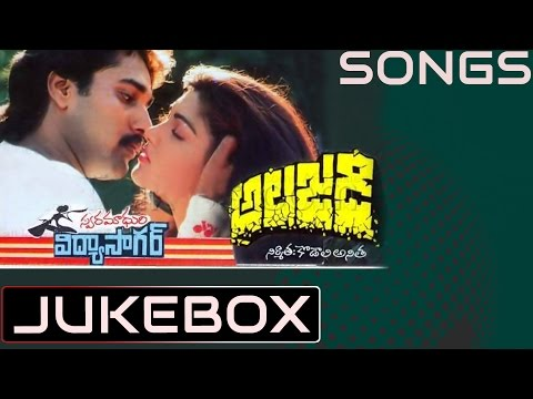 Alajadi (1990) Full Songs Jukebox