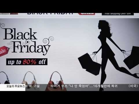 '사이버 먼데이' 모바일 쇼핑 급증 11.28.16 KBS America News