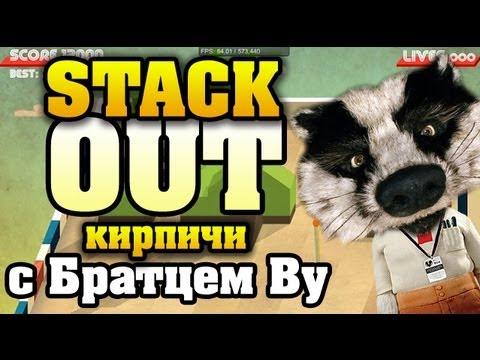 Ландшафтный дизайн в StackOut с Братцем Ву HD