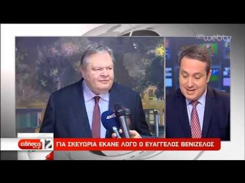 Πολιτική αντιπαράθεση για τις δηλώσεις Βενιζέλου | 11/04/19 | ΕΡΤ