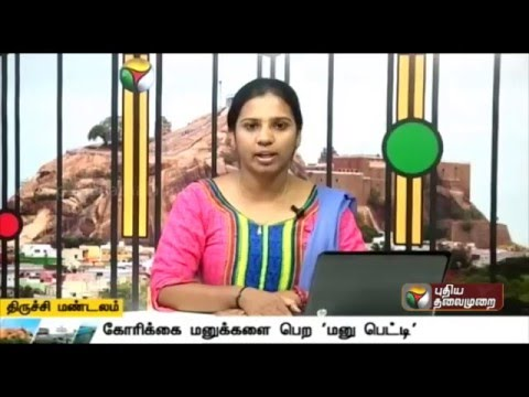 A-Compilation-of-Trichy-Zone-News-07-03-16-Puthiya-Thalaimurai-TV-08-03-2016