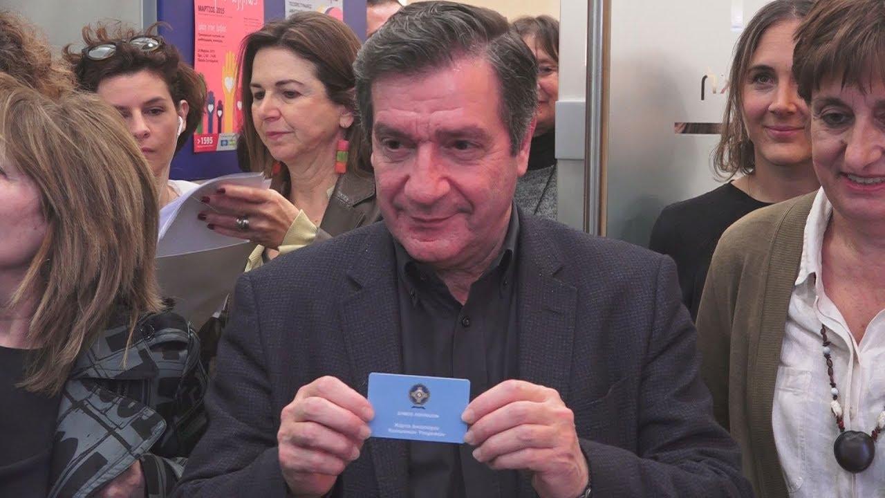 Ο Γ. Καμίνης παρουσίασε την Κάρτα του Δημότη για πρόσβαση στις κοινωνικές υπηρεσίες