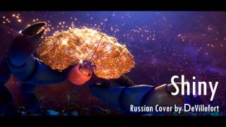 """Download Lagu Shiny - (from """"Moana"""") Female Russian Cover by DeVillefort Mp3"""