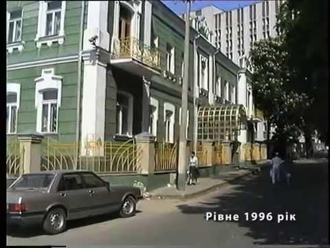 Яким було Рівне 20 років тому?