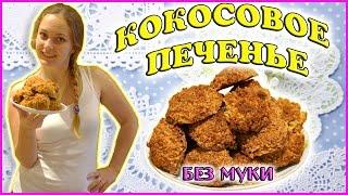 Кокосовое печенье без муки от Хочу Так Жить