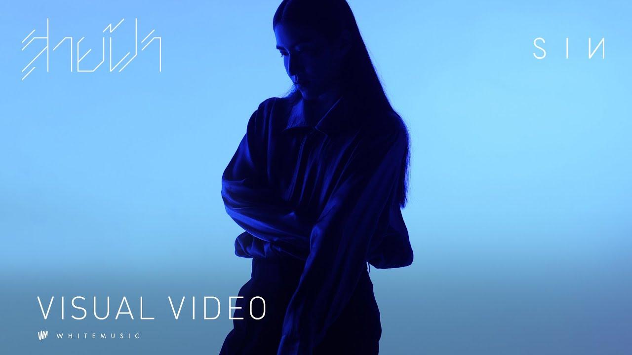 สายฟ้า - SIN [Visual Video] | Short Ver.