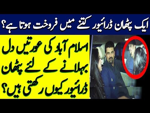 Islamabad Bus Terminal Report | Pathan Story In Urdu | Playback Studio