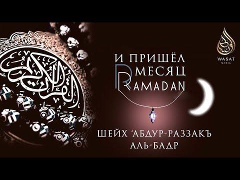 И пришел месяц Рамадан | Шейх ′Абдур-Раззакъ аль-Бадр ᴴᴰ - DomaVideo.Ru