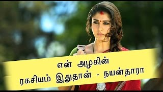 Video நயன்தாராவின் அழகு ரகசியம் | Nayanthara's secret of her beauty- Filmibeat Tamil MP3, 3GP, MP4, WEBM, AVI, FLV April 2018