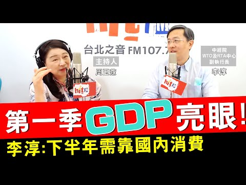 內外需都強!台灣第1季GDP成長料衝10年最高