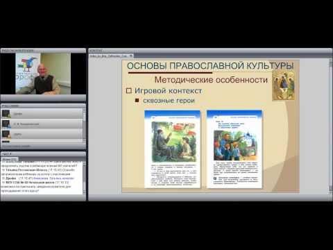 Основы православной культуры вУМК «Основы духовно-нравственной культуры народов России»