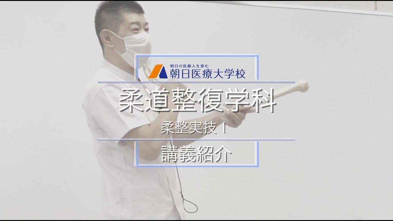 柔道整復学科 講義紹介 柔整実技Ⅰ